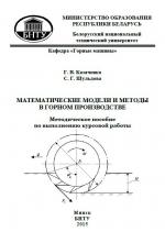 Математические модели и методы в горном производстве