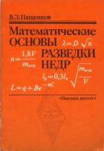 Математические основы разведки недр