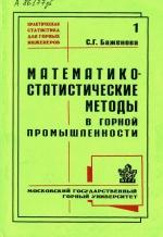 Математико-статистические методы в горной промышленности