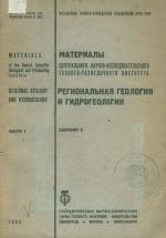 Материалы ЦНИГРИ. Региональная геология и гидрогеология. Сборник 2