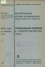 Материалы ЦНИГРИ. Региональная геология и гидрогеология. Сборник 1