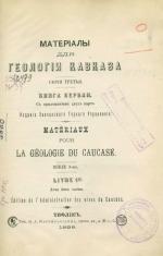 Материалы для геологии Кавказа. Серия третья. Книга первая