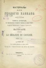 Материалы для геологии Кавказа. Серия третья. Книга вторая