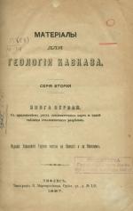 Материалы для геологии Кавказа. Серия вторая. Книга первая