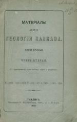 Материалы для геологии Кавказа. Серия вторая. Книга вторая