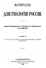 Материалы для геологии России. Том X. Юрские образования между Рыбинском, Мологою и Мышкиным