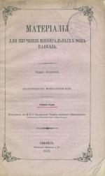 Материалы для изучения минеральных вод Кавказа. Отдел четвертый. Абасъ-Туманскiя (Абастумани) минеральные воды