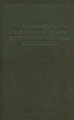 Материалы к II Всесоюзному петрографическому совещанию. Вопросы магматизма и металлогении СССР
