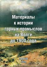 Материалы к истории горных промыслов на Волге до 1900 года