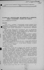Материалы к петрографии верхнеюрских и нижнемеловых отложений  р. Белой (Сев. Кавказ)