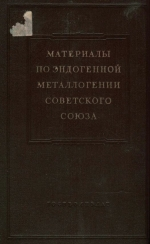 Материалы по эндогенной металлогении Советского Союза