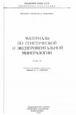 Материалы по генетической и экспериментальной минералогии. Том 4