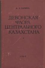 Материалы по геологии Центрального Казахстана. Том VIII. Девонская флора Центрального Казахстана