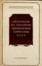 Материалы по геологии Европейской территории СССР
