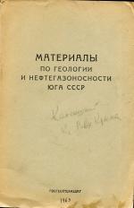Материалы по геологии и нефтегазоносности юга СССР