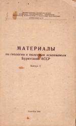 Материалы по геологии и полезным ископаемым Бурятской АССР