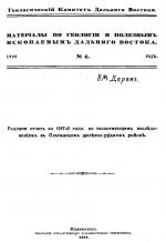 Материалы по геологии и полезным ископаемым Дальнего Востока. Годовой отчет за 1917-й год по геологическим исследованиям в Ольгинском железо-рудном районе