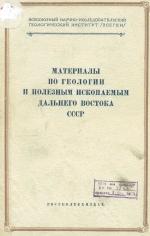 Материалы по геологии и полезным ископаемым Дальнего Востока СССР