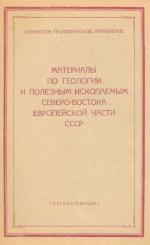 Материалы по геологии и полезным ископаемым северо-востока Европейской части СССР
