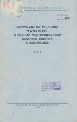 Материалы по геологии, магматизму и рудным месторождениям Дальнего Востока и Забайкалья. Том 1