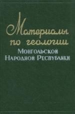 Материалы по геологии Монгольской народной республики