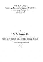 Материалы по изучению фауны юрских отложений Дагестана