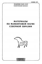 Труды Зоологического института. Том 198. Материалы по мамонтовой фауне Северной Евразии