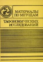Материалы по методам тафономических исследований