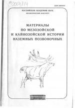 Труды зоологического института. Том 249. Материалы по мезозойской и кайнозойской истории наземных позвоночных