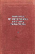 Материалы по минералогии Кольского полуострова