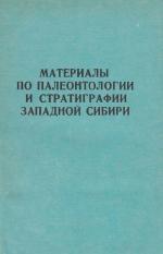 Материалы по палеонтологии и стратиграфии Западной Сибири
