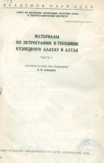 Материалы по петрографии и геохимии Кузнецкого Алтая и Алтая. Часть 1