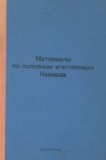 Материалы по полезным ископаемым Кавказа