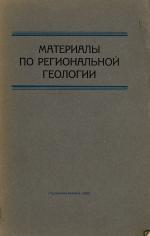 Труды СНИИГГиМС. Выпуск 13. Материалы по региональной геологии