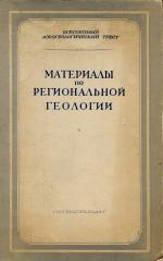 Материалы по региональной геологии