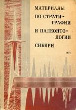 Материалы по стратиграфии и палеонтологии Сибири