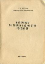 Материалы по теории разработки россыпей