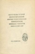 Материалы второй республиканской научно-теоретической конференции молодых геологов Казахской ССР