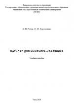 Mathcad для инженера-нефтяника