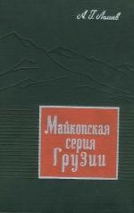 Майкопская серия Грузии (стратиграфия, условия образования, нефтегазоносность)