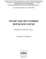 Медистые песчаники Пермского края. Сборник статей 1831-1928 гг.