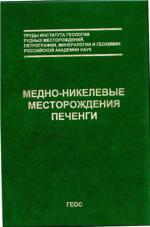 Медно-никелевые месторождения Печенги