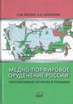 Медно-порфировое оруденение России: перспективные регионы и площади