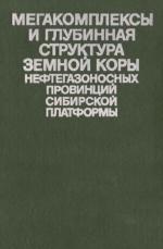 Мегакомплексы и глубинная структура земной коры нефтегазоносных провинций Сибирской платформы