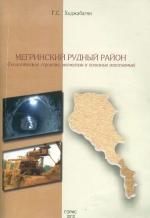 Мегринский рудный район. Геологическое строение, магматизм и полезные ископаемые