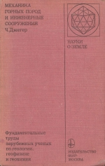 """Серия """"Науки о Земле"""". Том 61. Механика горных пород и инженерные сооружения"""