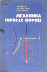 Механика горных пород