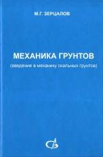 Механика грунтов (введение в механику скальных грунтов)