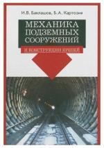 Механика подземных сооружений и конструкции крепей