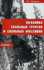 Механика скальных грунтов и скальных массивов